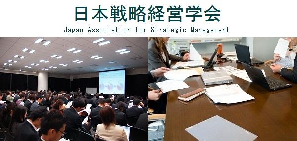 日本戦略経営学会のHPです